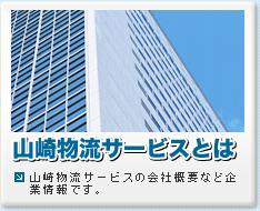 山崎物流サービス アウトソーシング・業務請負(派遣)
